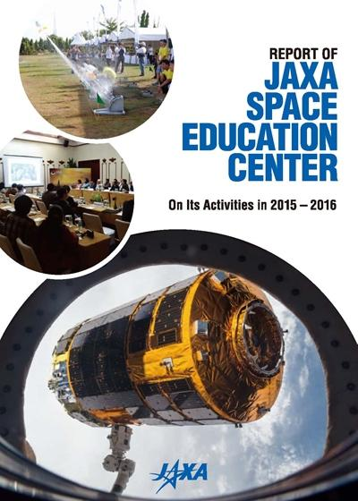 Report of JAXA Space Education Center on Its Activities in 2015-2016