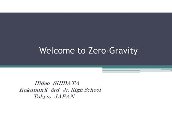 Welcome to Zero-Gravity(無重力(ゼロG)へのご招待)