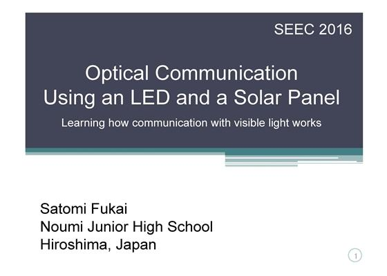 Optical Communication Using an LED and a Solar Panel(LEDと太陽光電池を使って光通信をしてみよう)