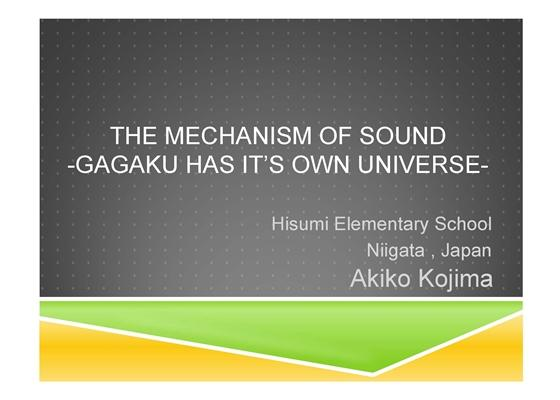 THE MECHANISM OF SOUND -GAGAKU HAS IT'S OWN UNIVERSE-(鳴る仕組み 〜雅楽は小宇宙〜)